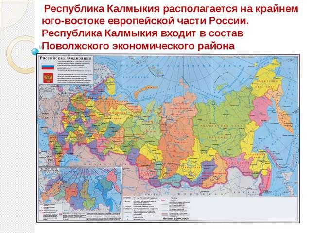 Республика Калмыкия располагается на крайнем юго-востоке европейской части Р...