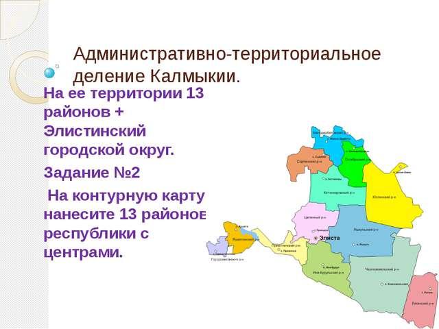 Административно-территориальное деление Калмыкии. На ее территории 13 районов...