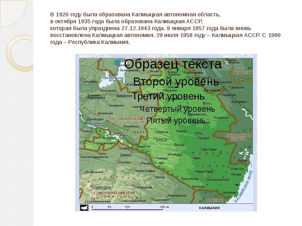 В 1920 году была образована Калмыцкая автономная область, в октября 1935 года...
