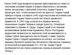 Около 1440 годакрымскотатарская аристократия во главе со знатными кланами Ш
