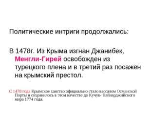 Политические интриги продолжались: В 1478г. Из Крыма изгнан Джанибек, Менгли-