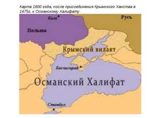 Карта 1600 года, после присоединения Крымского Ханства в 1475г. к Османскому