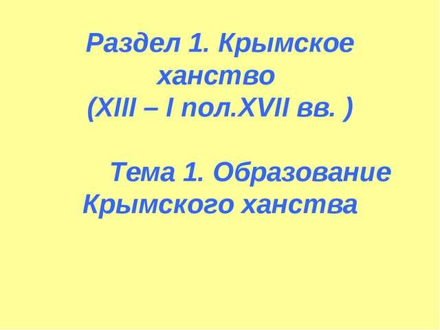 Раздел 1. Крымское ханство (XIII – I пол.XVII вв. ) Тема 1. Образование Крым...