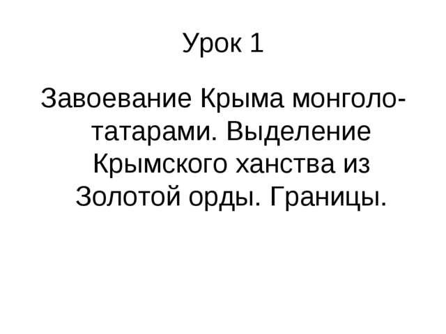 Урок 1 Завоевание Крыма монголо-татарами. Выделение Крымского ханства из Золо...