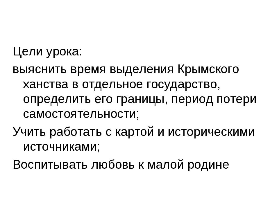Цели урока: выяснить время выделения Крымского ханства в отдельное государств...