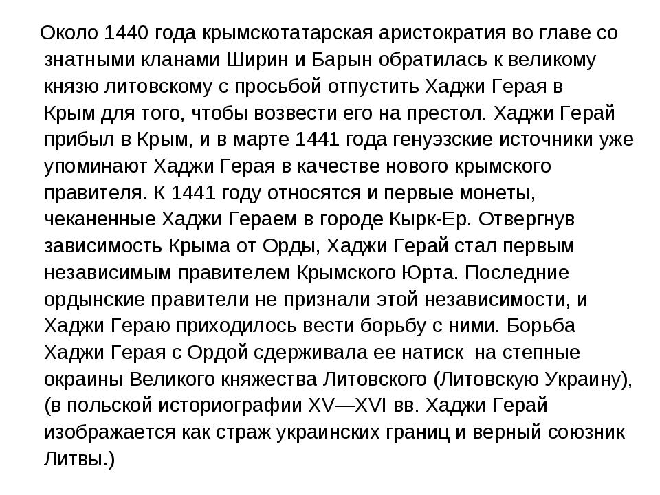 Около 1440 годакрымскотатарская аристократия во главе со знатными кланами Ш...