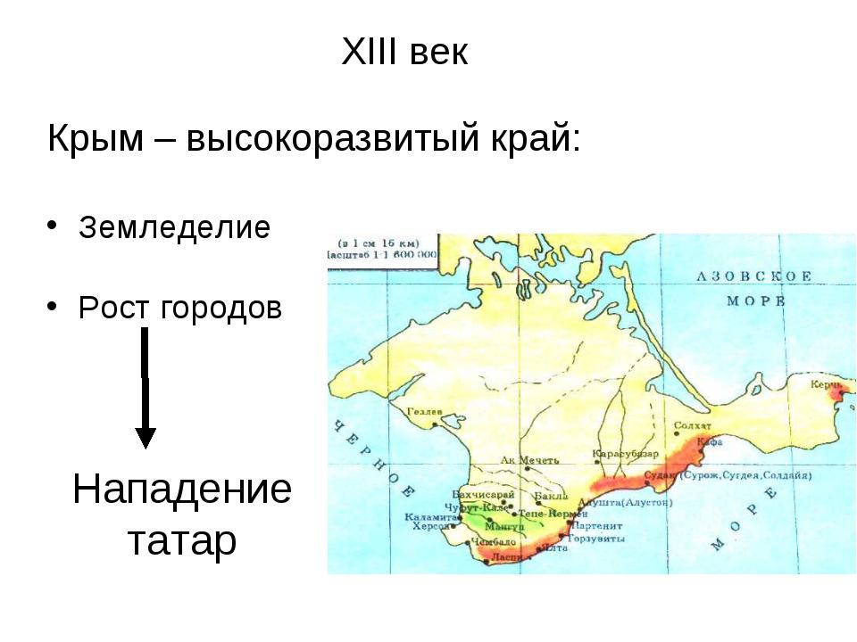 XIII век Крым – высокоразвитый край: Земледелие Рост городов Нападение татар