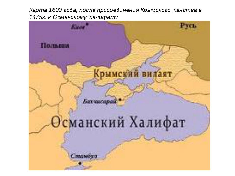 Карта 1600 года, после присоединения Крымского Ханства в 1475г. к Османскому...