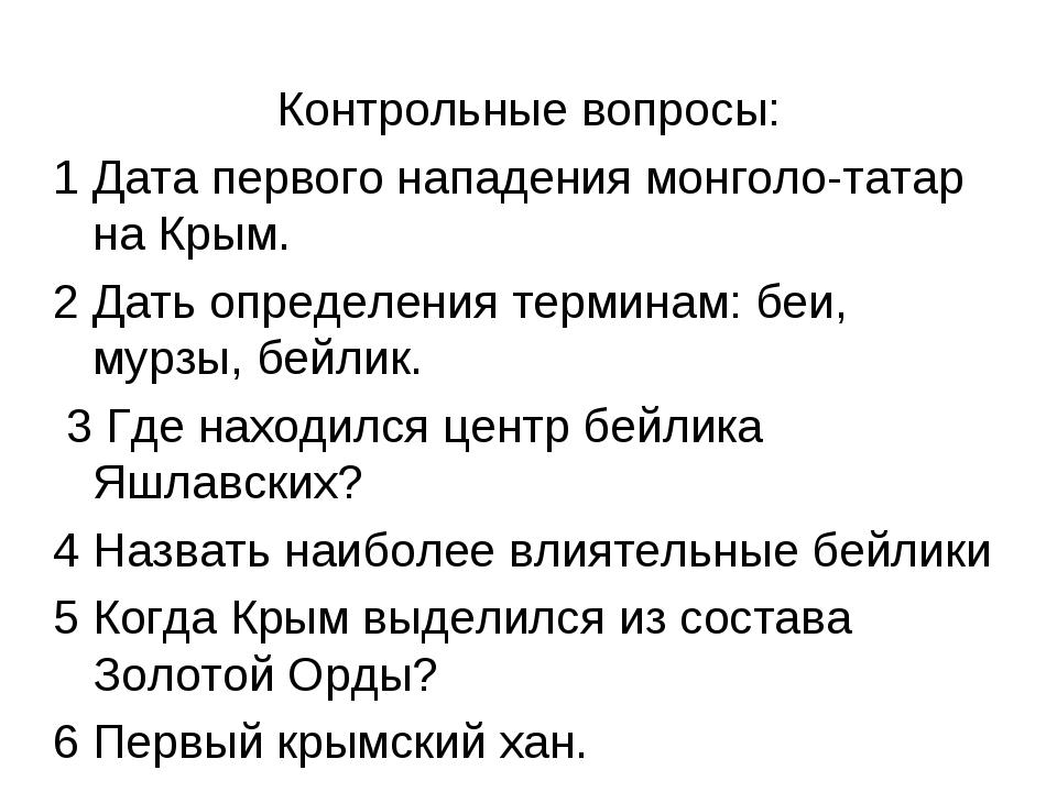 Контрольные вопросы: 1 Дата первого нападения монголо-татар на Крым. 2 Дать о...