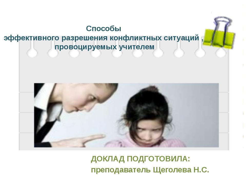 Способы эффективного разрешения конфликтных ситуаций , провоцируемых учителем...