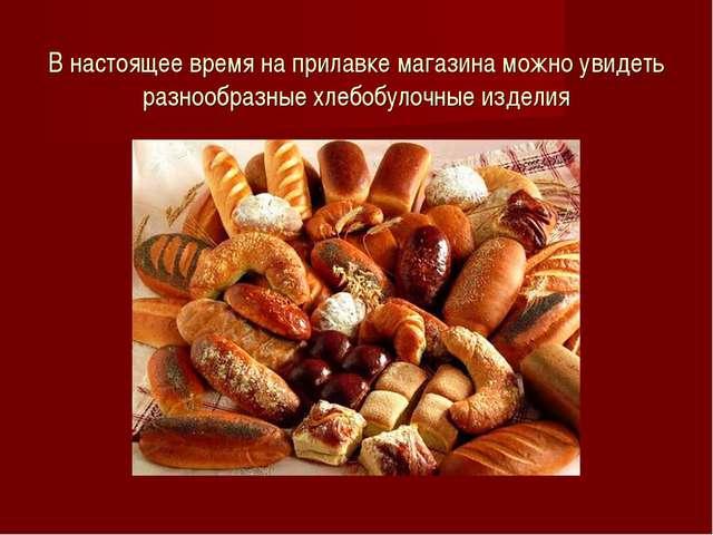 В настоящее время на прилавке магазина можно увидеть разнообразные хлебобулоч...