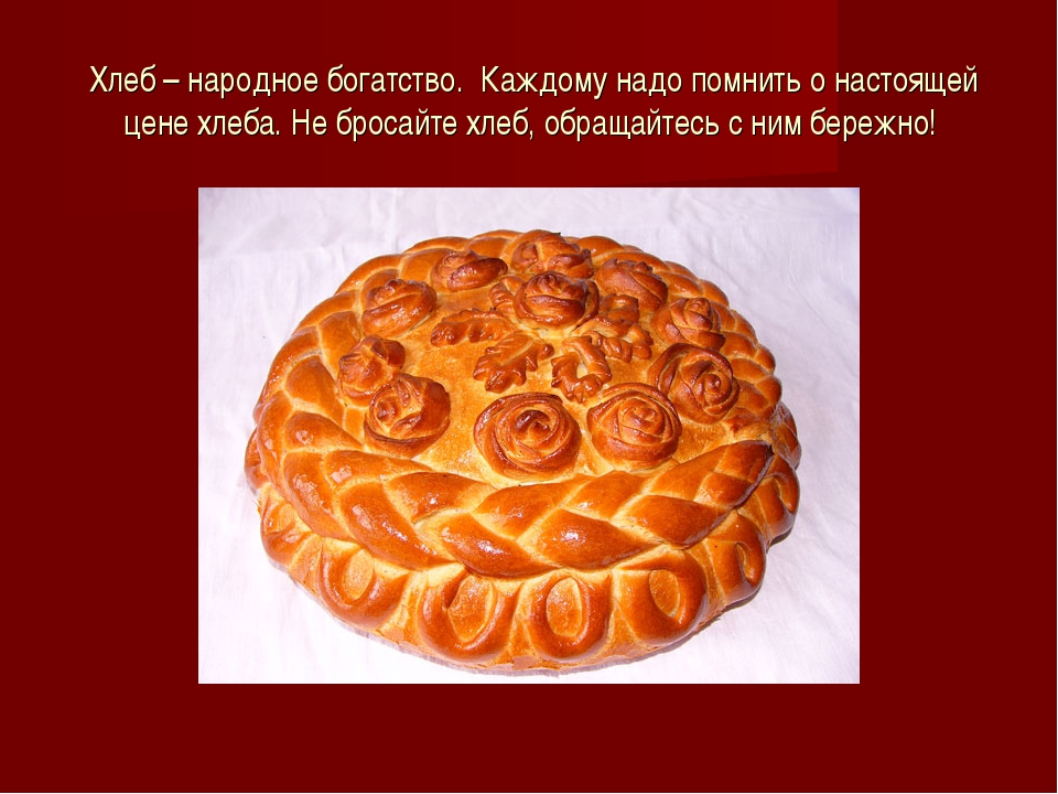 Хлеб – народное богатство. Каждому надо помнить о настоящей цене хлеба. Не бр...