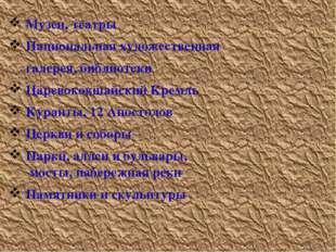 Музеи, театры Национальная художественная галерея, библиотеки Царевококшайск