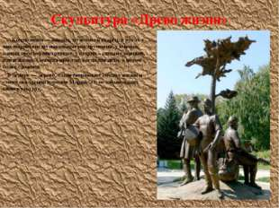 Скульптура «Древо жизни» Композиция — юноша, мужчина и старец, в руках у них