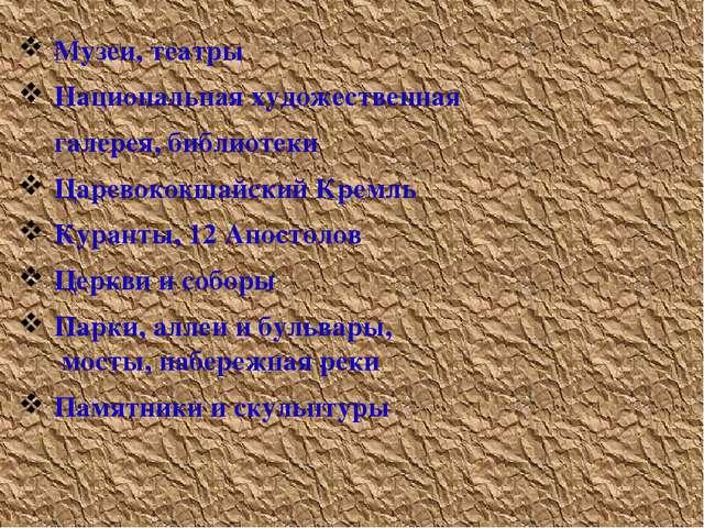 Музеи, театры Национальная художественная галерея, библиотеки Царевококшайск...