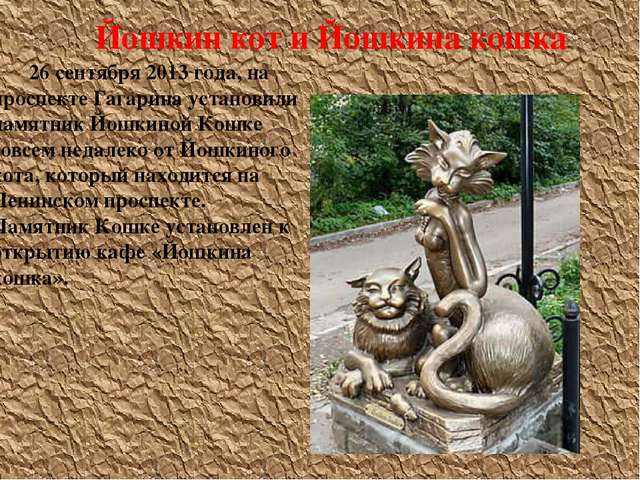 Йошкин кот и Йошкина кошка 26 сентября 2013 года, на проспекте Гагарина устан...