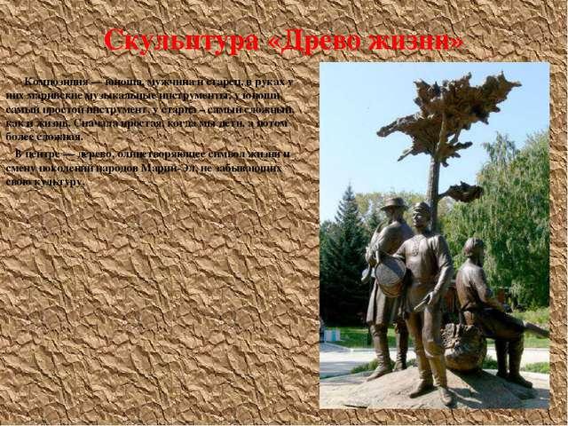 Скульптура «Древо жизни» Композиция — юноша, мужчина и старец, в руках у них...