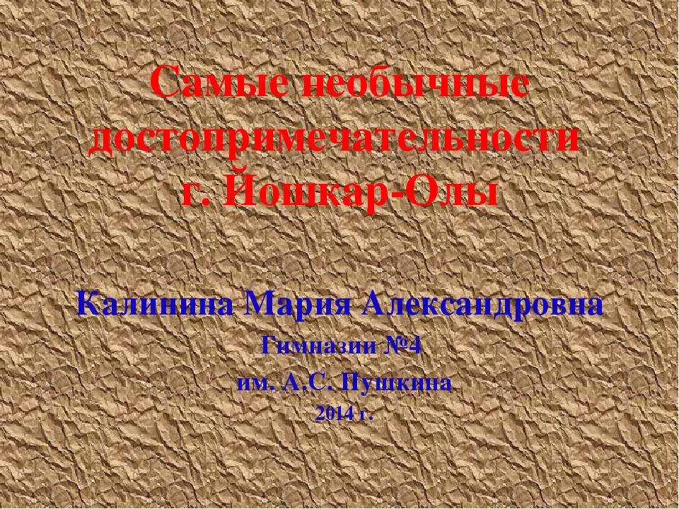 Самые необычные достопримечательности г. Йошкар-Олы Калинина Мария Александро...