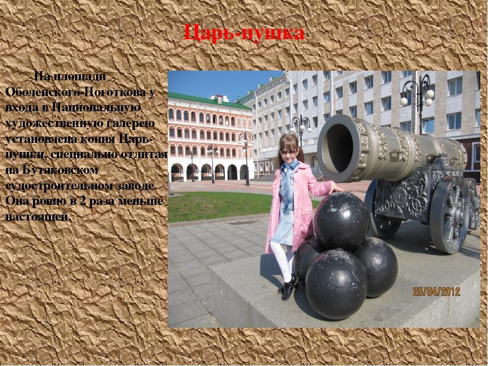 Царь-пушка На площади Оболенского-Ноготкова у входа в Национальную художест...