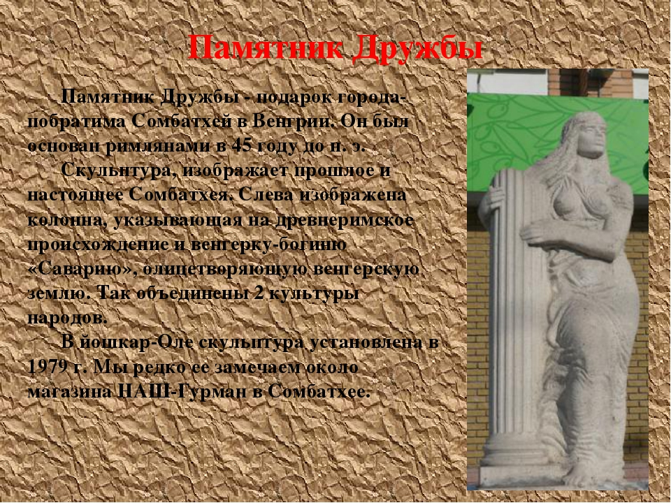 Памятник Дружбы Памятник Дружбы - подарок города-побратима Сомбатхей в Венгр...