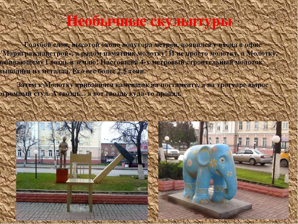 Необычные скульптуры Голубой слон, высотой около полутора метров, появился...