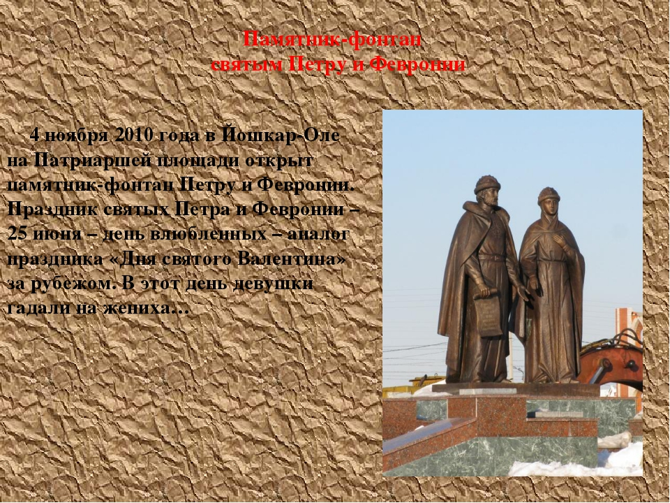 Памятник-фонтан святым Петру и Февронии 4 ноября 2010 года в Йошкар-Оле на...