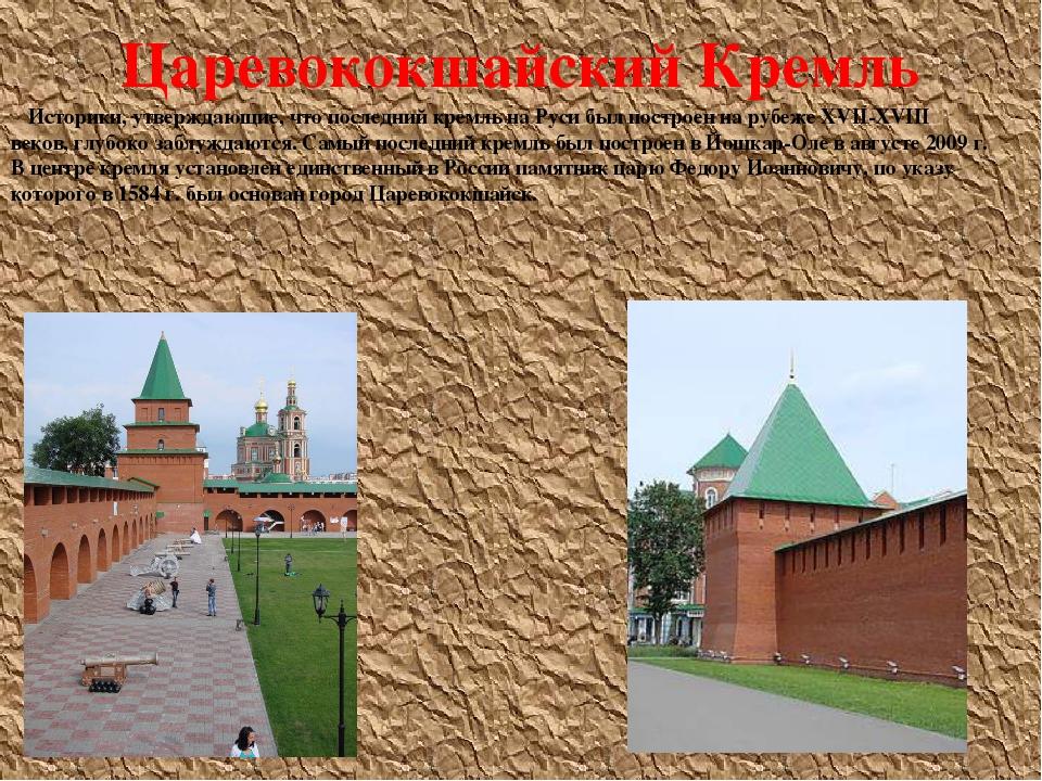 Царевококшайский Кремль Историки, утверждающие, что последний кремль на Рус...