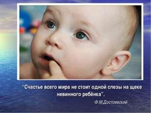 """""""Счастье всего мира не стоит одной слезы на щеке невинного ребёнка"""". Ф.М.Дос"""
