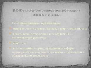 В 60-80-е г.г.советская реклама стала приближаться к мировым стандартам Ее