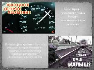 Своеобразие рекламного рынка России заключается в его динамике Начинает форми