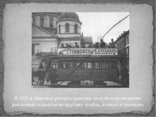 В XIX в. широкое распространение получило размещение рекламных плакатов на кр