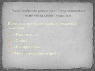 После Октябрьской революции 1917 года реклама была монополизирована государст