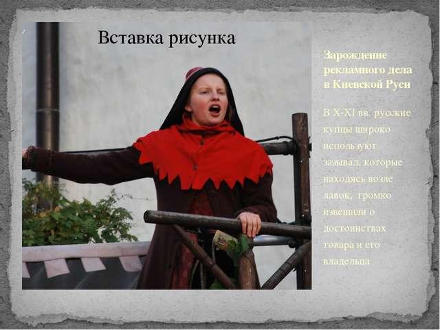 Зарождение рекламного дела в Киевской Руси В X-XI вв. русские купцы широко ис...