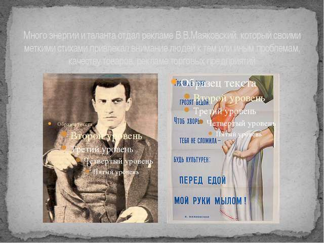 Много энергии и таланта отдал рекламе В.В.Маяковский, который своими меткими...