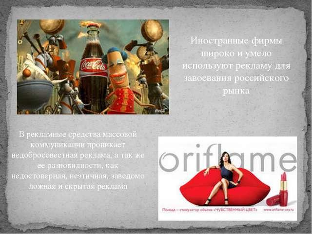 Иностранные фирмы широко и умело используют рекламу для завоевания российског...