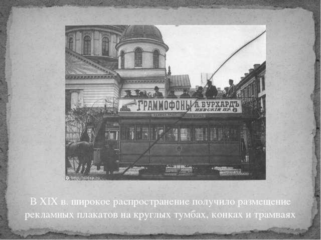 В XIX в. широкое распространение получило размещение рекламных плакатов на кр...