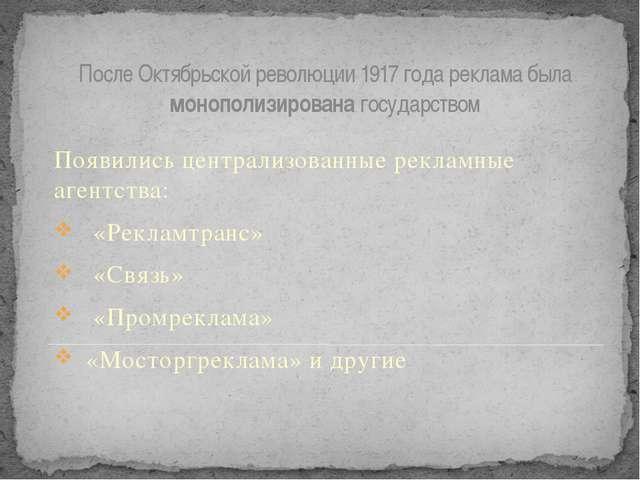 После Октябрьской революции 1917 года реклама была монополизирована государст...
