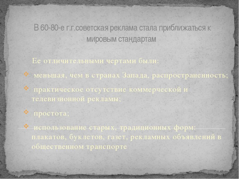 В 60-80-е г.г.советская реклама стала приближаться к мировым стандартам Ее...