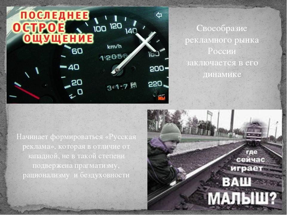 Своеобразие рекламного рынка России заключается в его динамике Начинает форми...