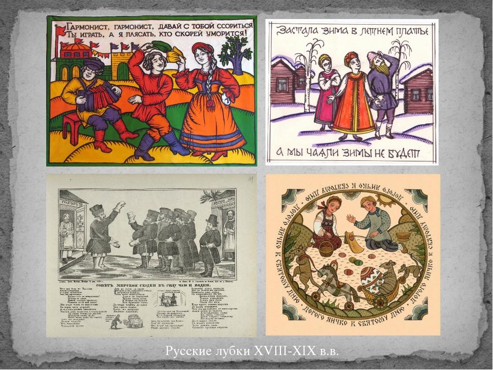 Русские лубки XVIII-XIX в.в.