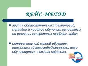 КЕЙС-МЕТОД группа образовательных технологий, методов и приёмов обучения, осн