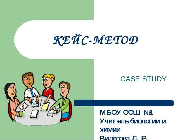 КЕЙС-МЕТОД CASE STUDY МБОУ ООШ №1 Учитель биологии и химии Вилесова Л. Р.