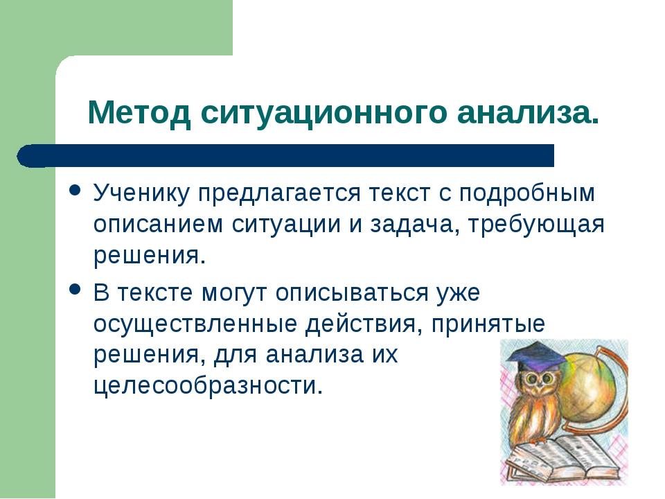 Метод ситуационного анализа. Ученику предлагается текст с подробным описанием...