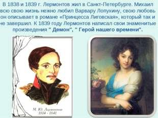 В 1838 и 1839 г. Лермонтов жил в Санкт-Петербурге. Михаил всю свою жизнь нежн
