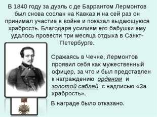 В 1840 году за дуэль с де Баррантом Лермонтов был снова сослан на Кавказ и н