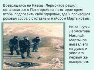 Возвращаясь на Кавказ, Лермонтов решил остановиться в Пятигорске на некоторое
