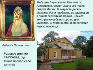 Бабушка Лермонтова, Елизавета Алексеевна, воспитывала его после смерти Марии