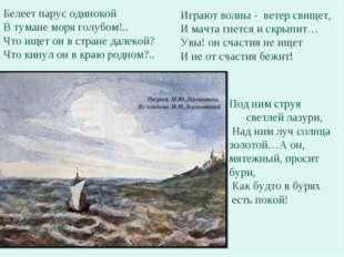 Белеет парус одинокой В тумане моря голубом!.. Что ищет он в стране далекой?