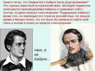 Знаете ли вы, что Лермонтов и Байрон были родственниками? Это хорошо известны