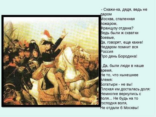 Начало войны - Скажи-ка, дядя, ведь не даром Москва, спаленная пожаром, Франц...